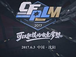2017 CFM 夏季赛 开幕宣传片