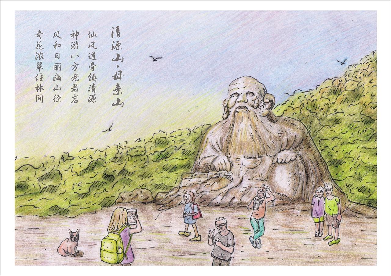 清源山手绘明信片