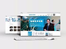医院网站网页设计