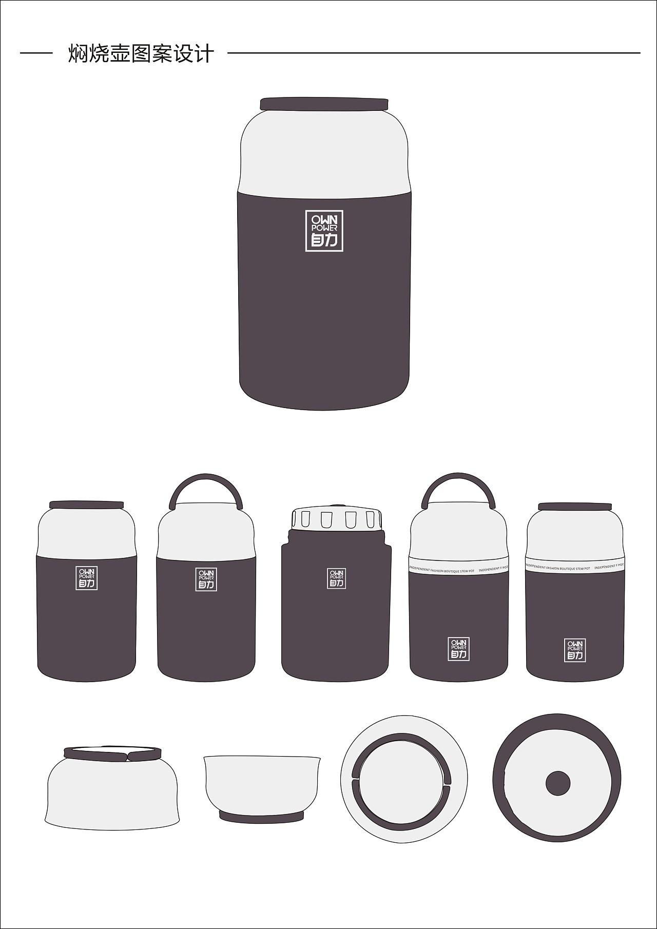 保温壶焖烧壶产品外观设计