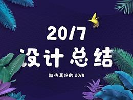 2017年度作品整理与总结