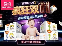 2018婴舒宝预售双11大促首页页面海报-纸尿裤母婴