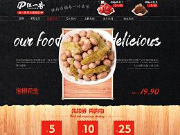美食零食坚果食品首页设计