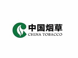 创奇品牌设计 中国烟草