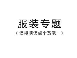 """""""惠心""""男装(京东、天猫专题设计)"""