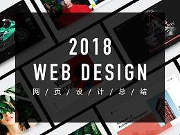 《2018-WEB DESIGN》网页设计总结