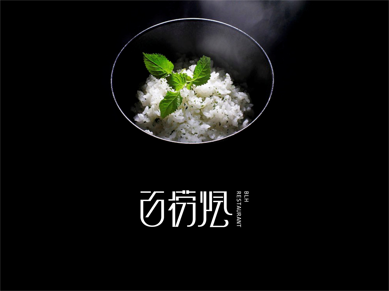 百捞烩品牌设计方案 yesimvdesign图片