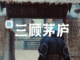饿了么 x赞意:「新三顾茅庐」病毒视频