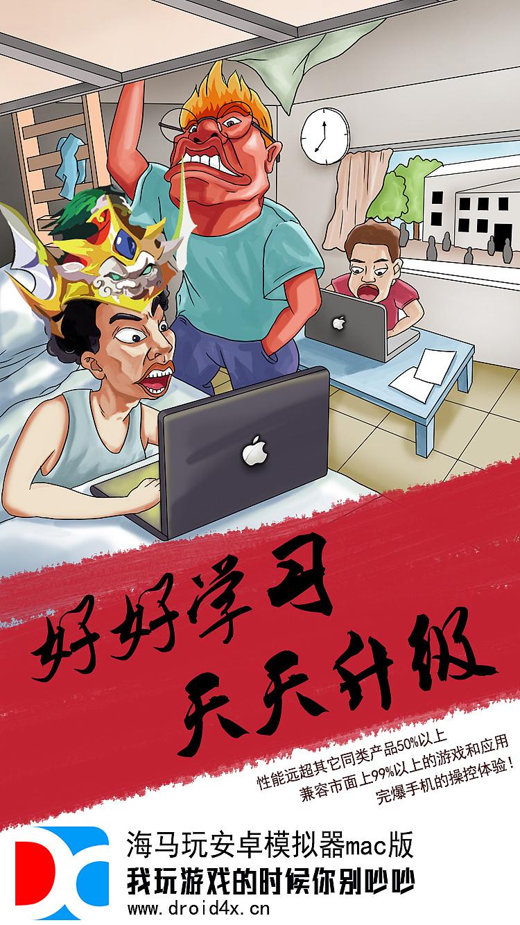 手绘宣传海报(商业插画)
