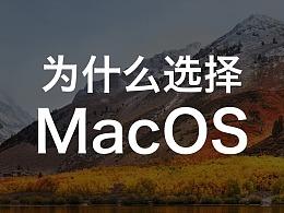 为什么选择 MAC 做为主要设计电脑的 10 个原因