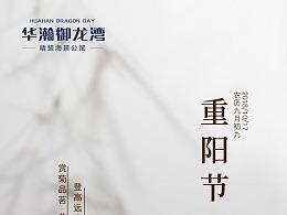 华瀚御龙湾 海报  地产24节气 ;重阳节