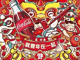 可口可乐-家·河南 2019新年形象