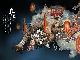 中国神话——年