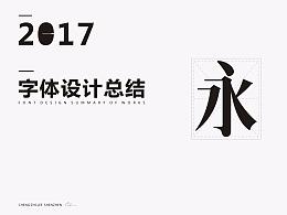 2017年 | 字体设计总结