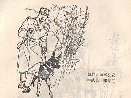 1977年4月出版的《碧泉之战》