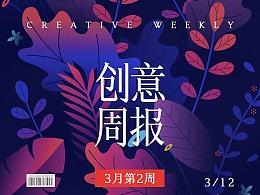 【创意周报】三月 - 第二周