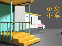 小房子场景-----C4D 练习
