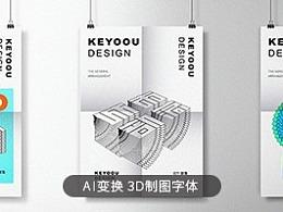 AI教程封面杂志立体字体设计教程-张家佳