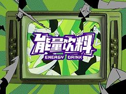 WL Studio | Energy drink 次时代运动能量饮料