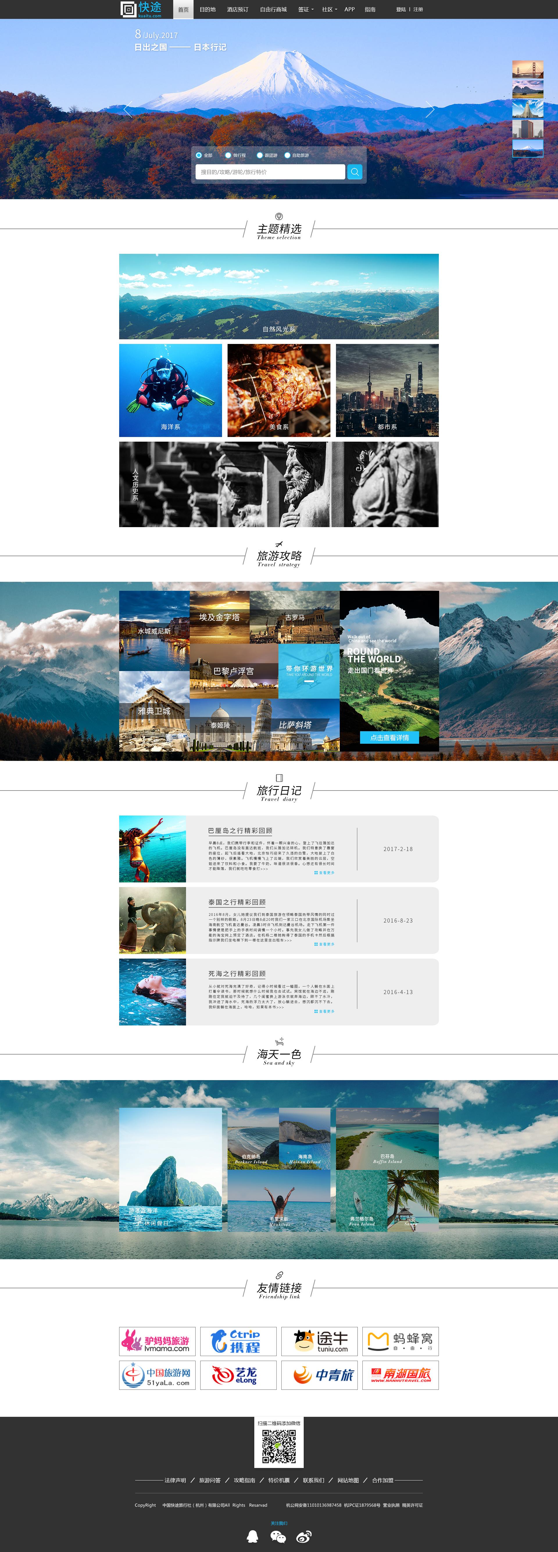 简约大气的官方旅游网站首页设计