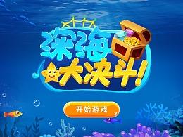 《深海大决斗》手游UI设计