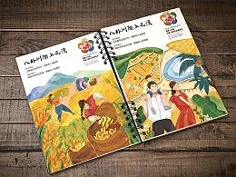 与农业嘉年华合作的插画