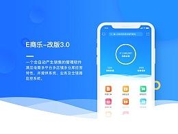 UI-易商乐APP改版