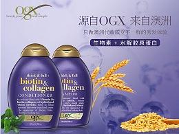 澳洲代购OGX洗发水详情页
