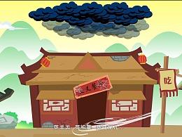 百福汇餐饮大学 平台宣传动画