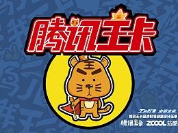 腾讯王卡品牌形象— 老虎小槑