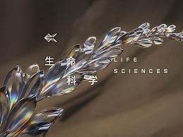 2020 SCIENCE XPLORE AWARD 科学探索奖 - PART 2