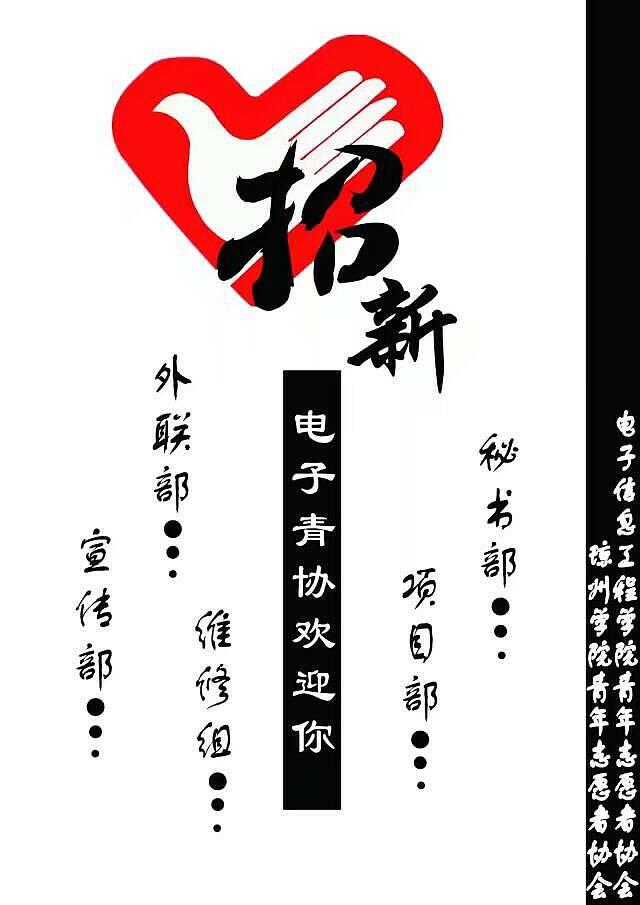 青协招新海报