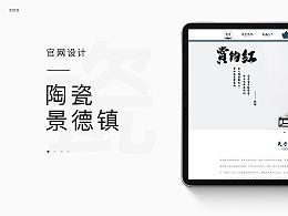 景德镇陶瓷 - 官网重构