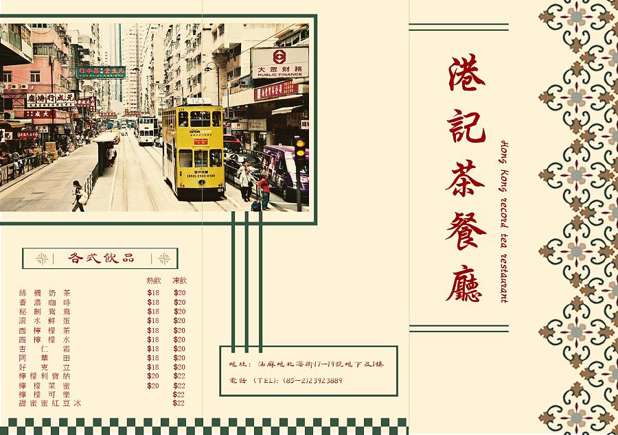 茶餐厅菜单设计|dm/宣传单/平面广告|平面|charlotte图片