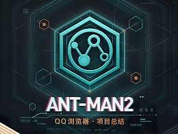 蚁人2 & QQ浏览器H5