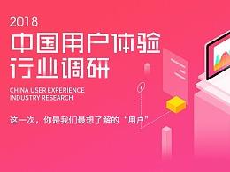#IXDC2018#中国用户体验行业调研正式启动