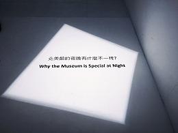 台北市立美术馆 展览