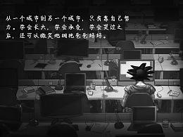 6月插画习作-北京续