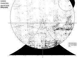汉字境/一字禅《又见四月天》