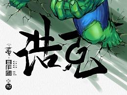 漫威三侠~【黑寡妇 钢铁侠 绿巨人】还有个大黄蜂~