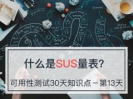 什么是SUS量表?