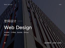 Web设计