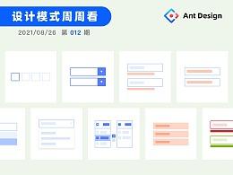 《Ant Design 设计模式周周看》阶段总结篇· 与用户输入相关的设计模式 六六