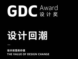 GDC Show 2019 在潮州:设计回潮