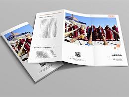 平安银行三折页设计
