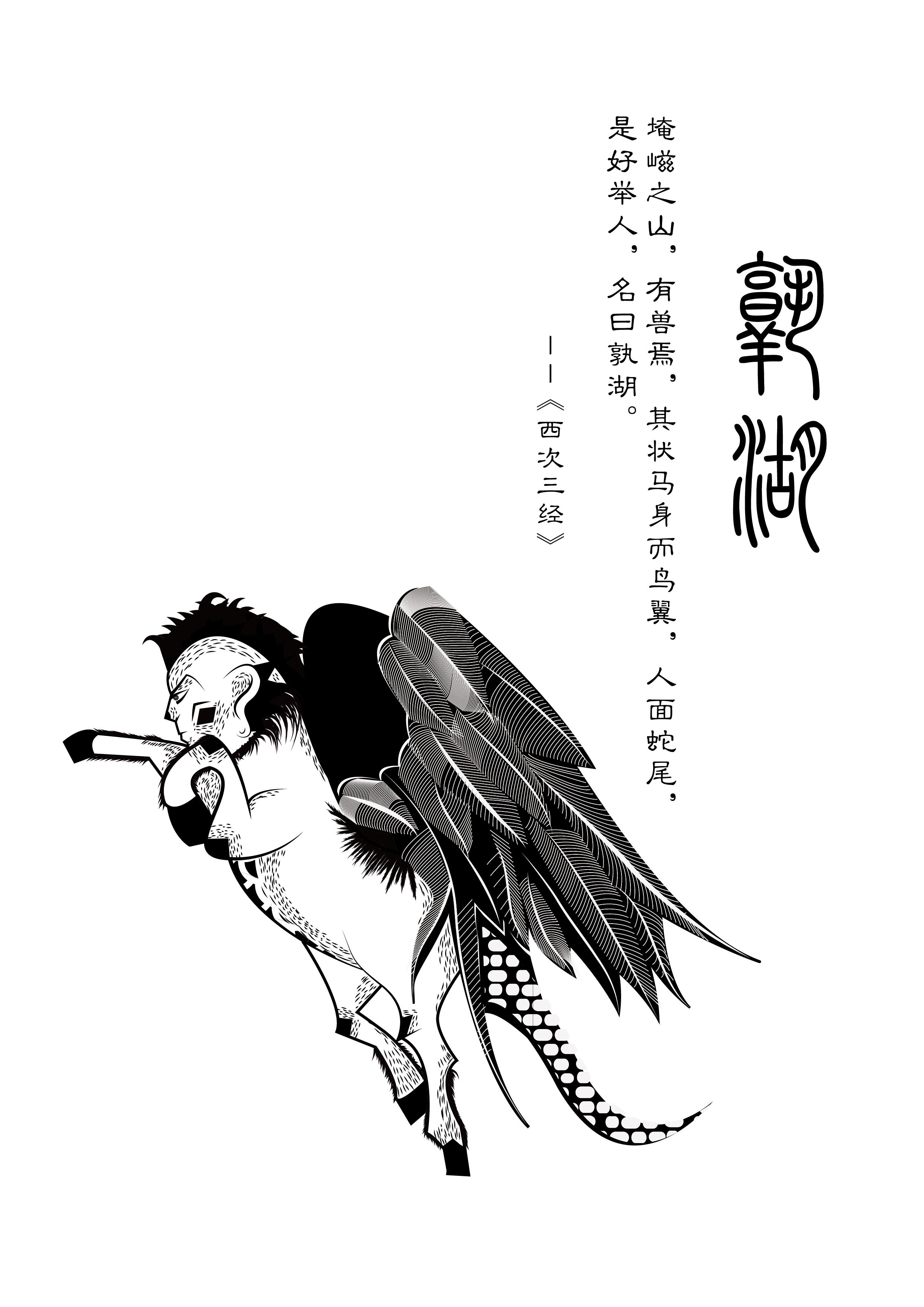 muxusunny_山海经 插画 商业插画 toymuxu - 原创作品 - 站酷