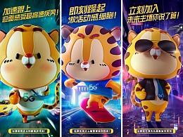 云南移动豹豹IP系列海报