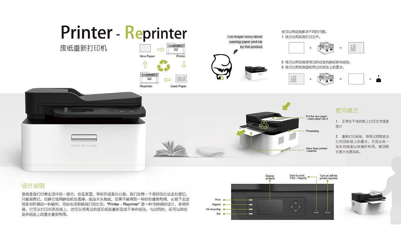 printer - reprinter 概念打印机设计|工业/产品|电子图片