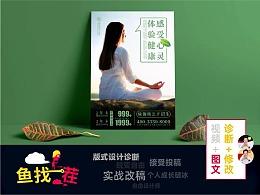 【鱼找茬儿】02期:瑜伽海报设计找茬及修改