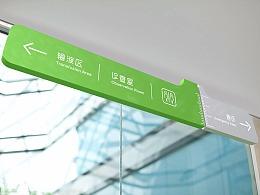 医院导视系统概念设计